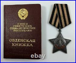 Order of Glory 3rd class award WW II medal ribbons Silver pin military ORIGINAL