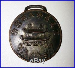 WW2 Japan China War Medal MURAI Armee Badge Victory in Changsha, Yichang