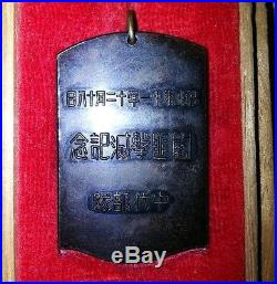 WW2 Japan War Medal Badge exterminate Chinese Warlord Army! Rare