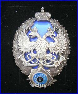 Ww1 Imperial Russian Officers Badge Medal Original Super